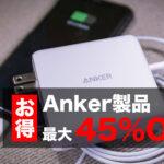 Anker-Sale-CyberMonday-2020.jpg