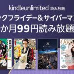 Kindle-Unlimited-3month-sale.jpg