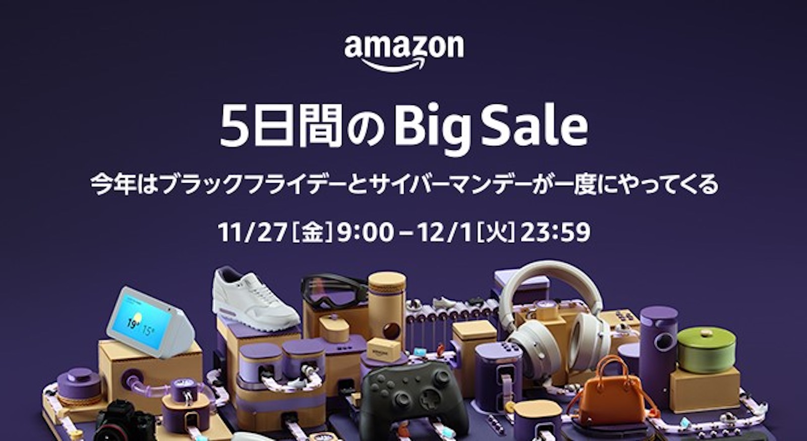 Amazon japan black friday cyber monday