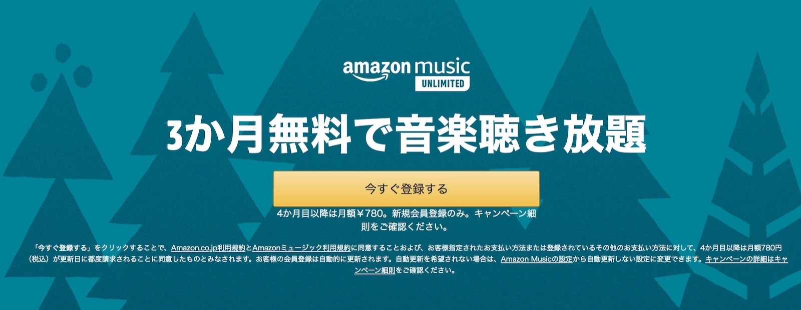Amazon music unlimited 3months free