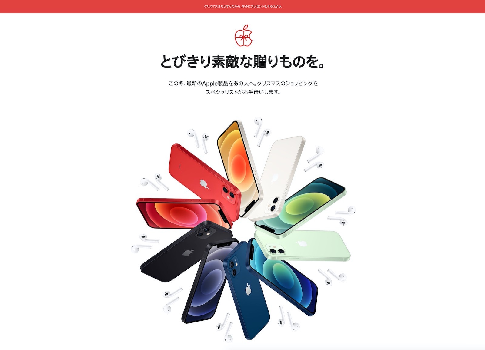 Apple holiday gift page