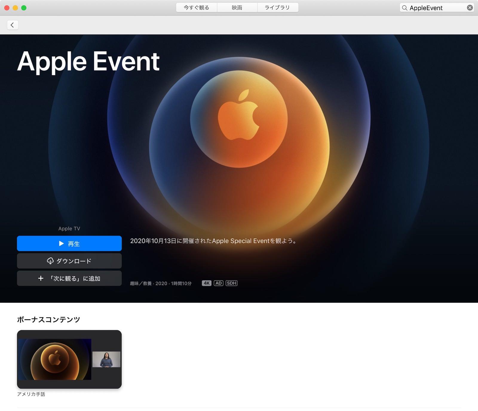 Appleevent on tv app