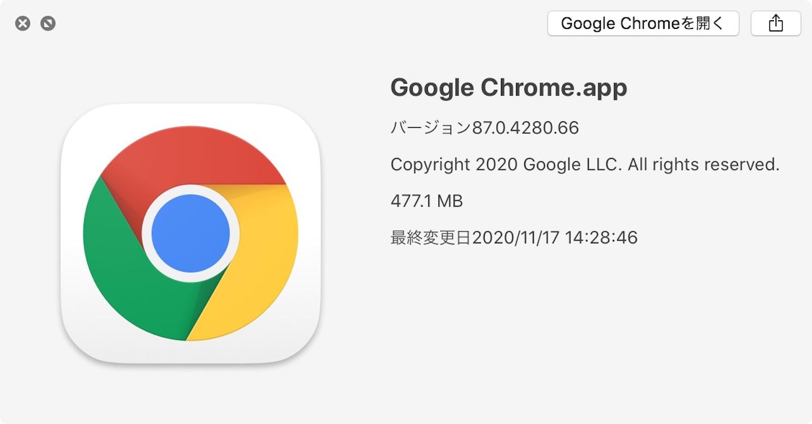 Google chrome 87 latest version