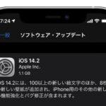 ios14_2-update.jpg
