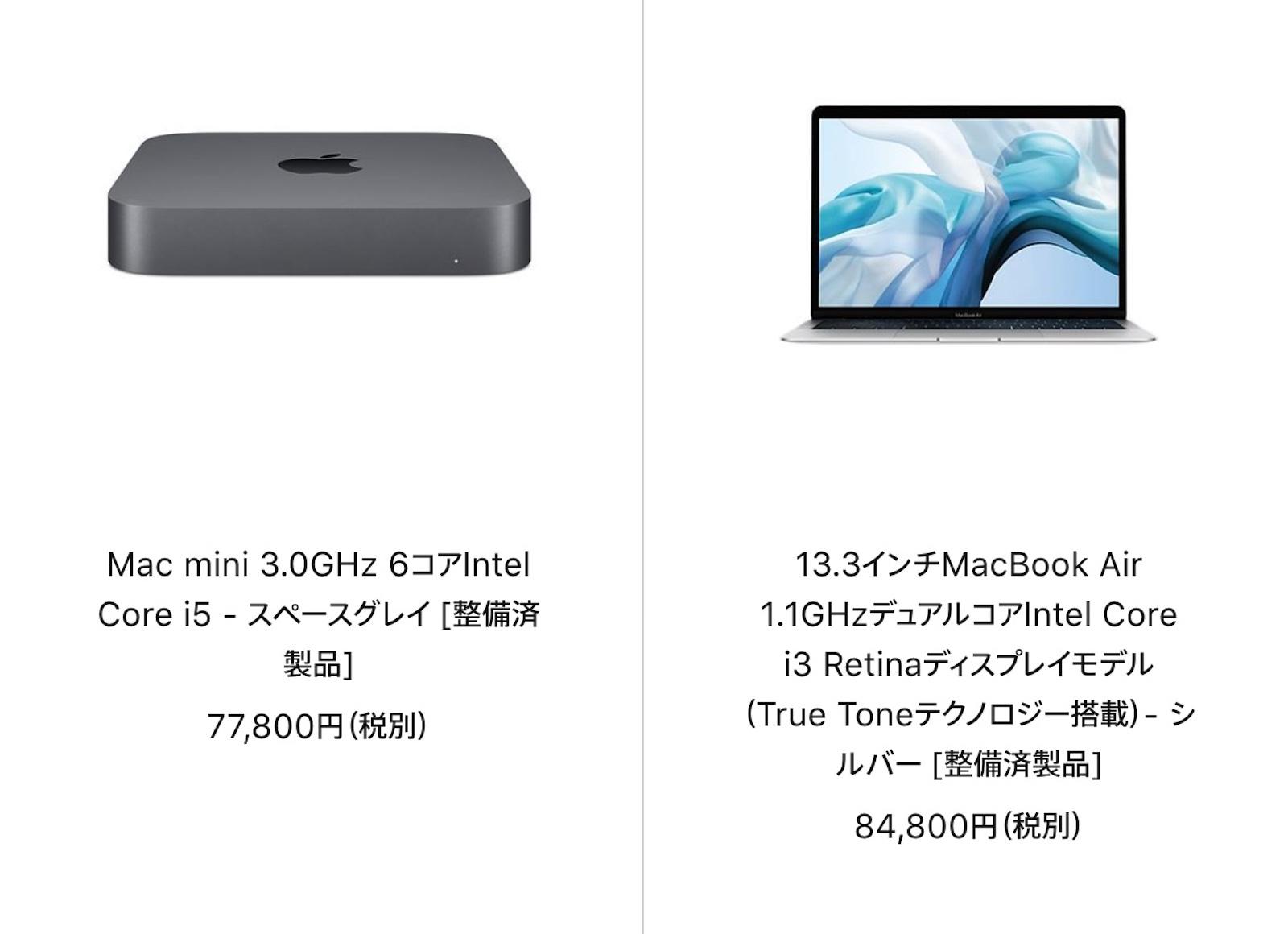 Mac mini macbook air refurbished 20201125