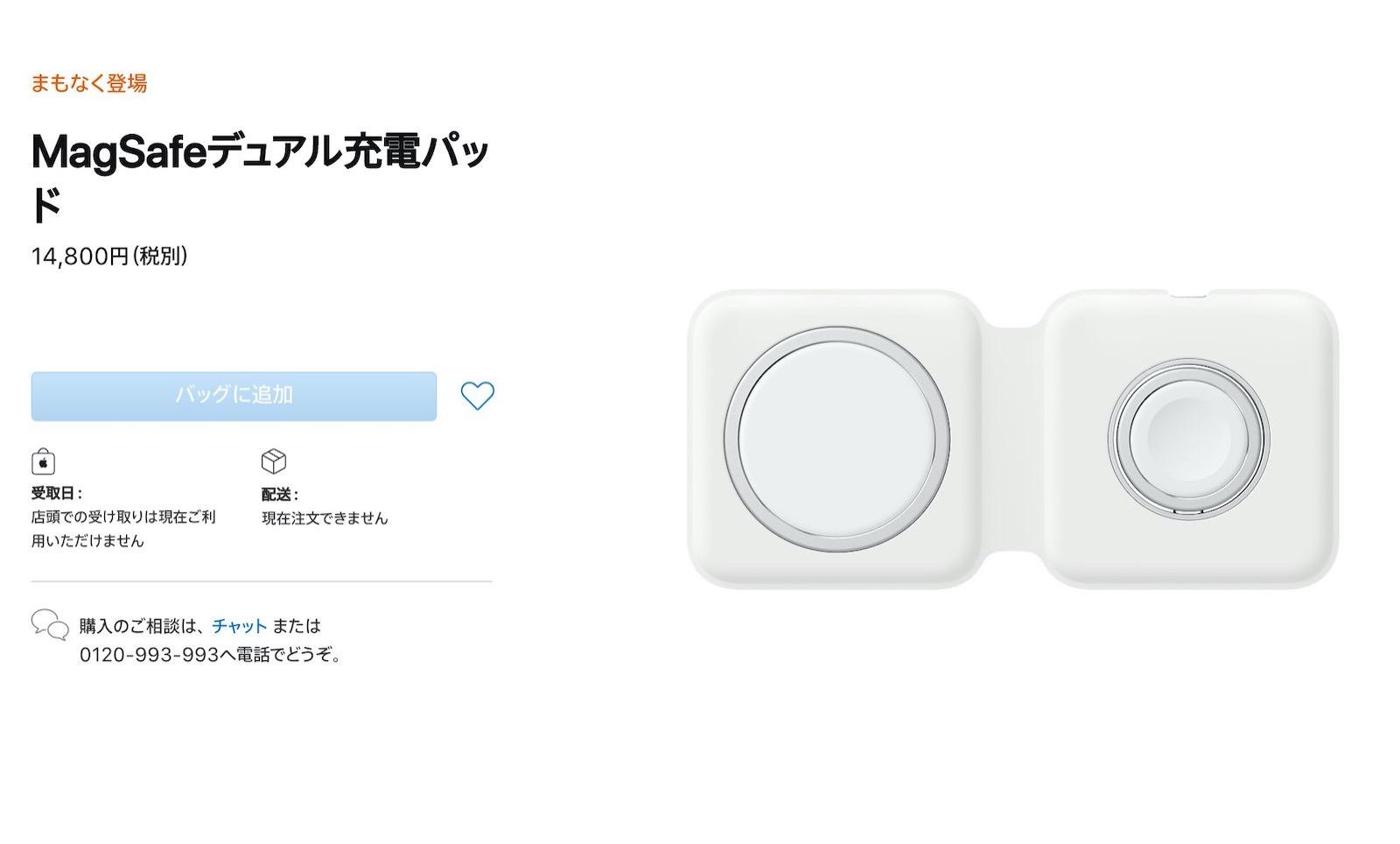 Magsafe dual pad