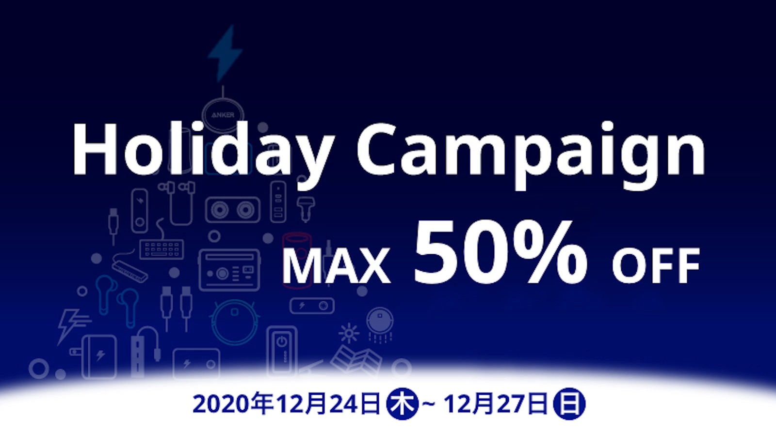 Anker Holiday Campaign 50Percent off