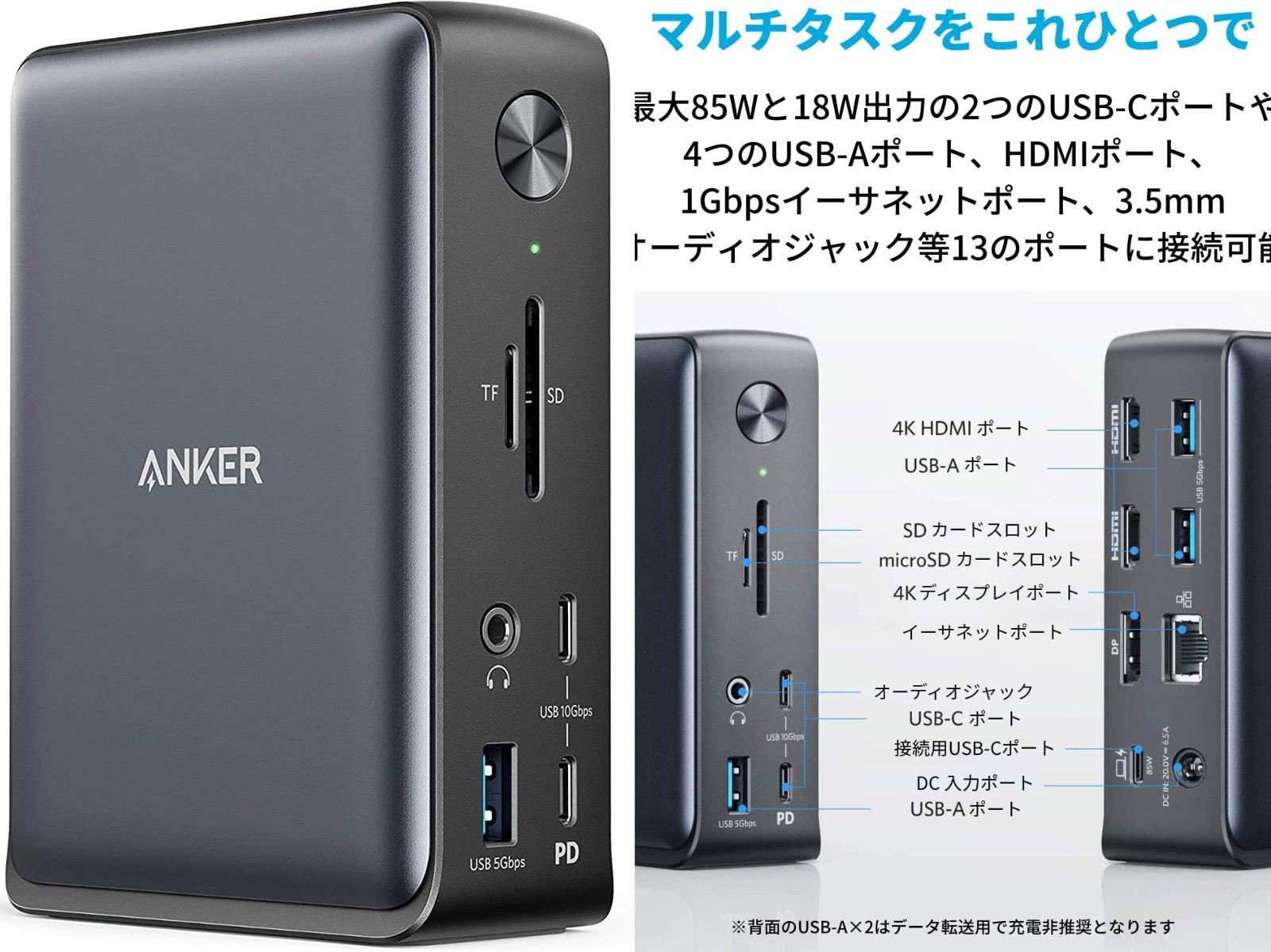 Anker PowerExpand 13 in 1 Thunderbolt 3 Dock