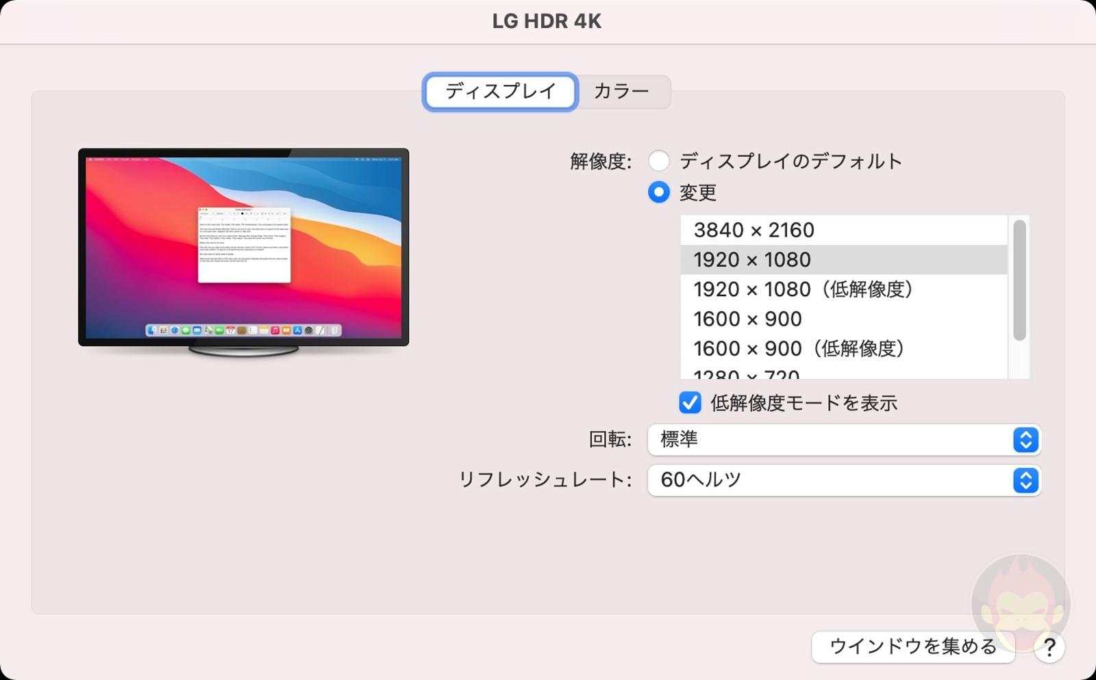 Display Settings 01