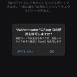 How-to-Export-Google-Authenticator-03.jpg