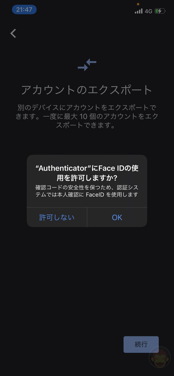 How to Export Google Authenticator 03