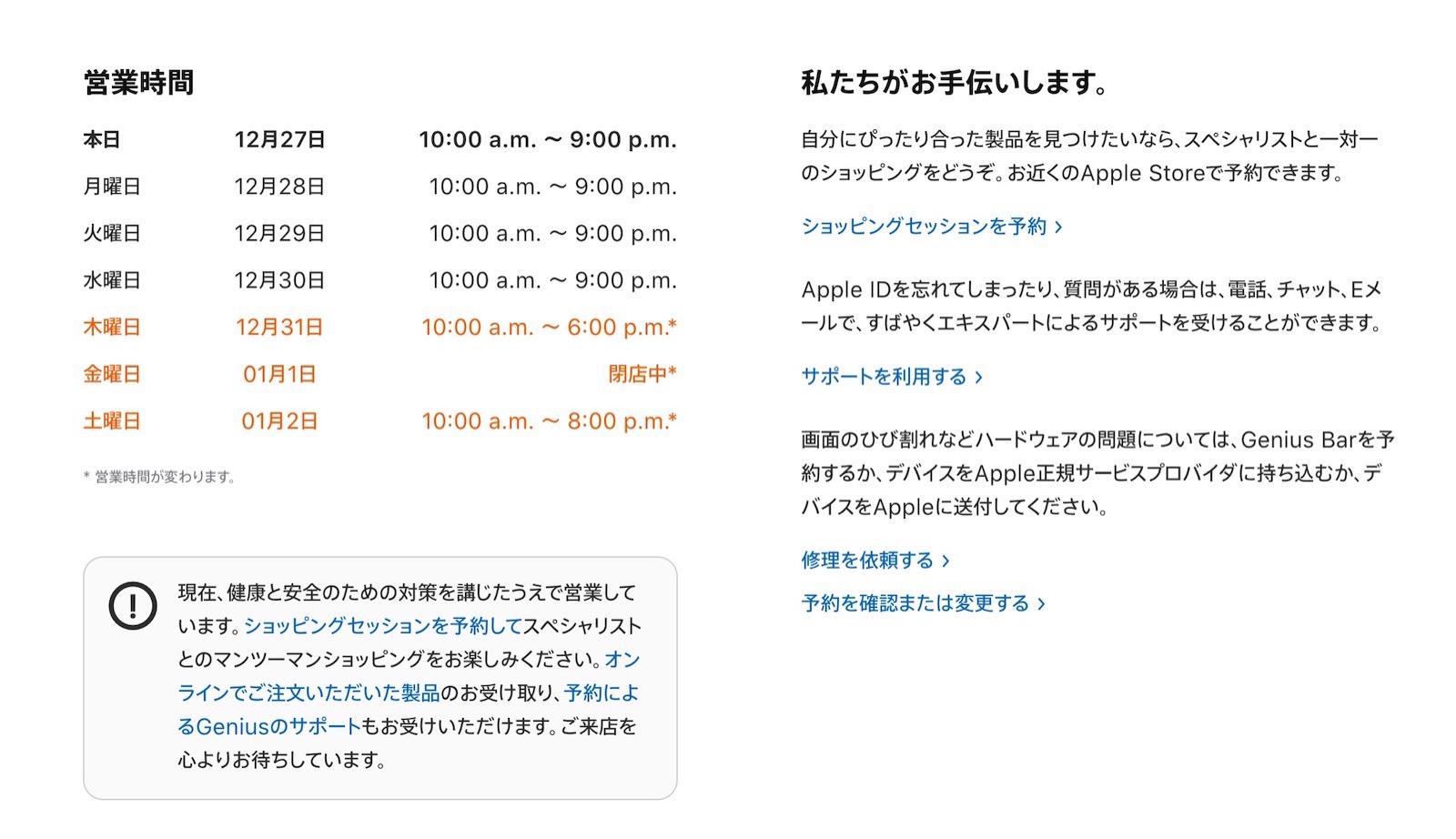 Apple store marunouchi 2020 2021 open hours