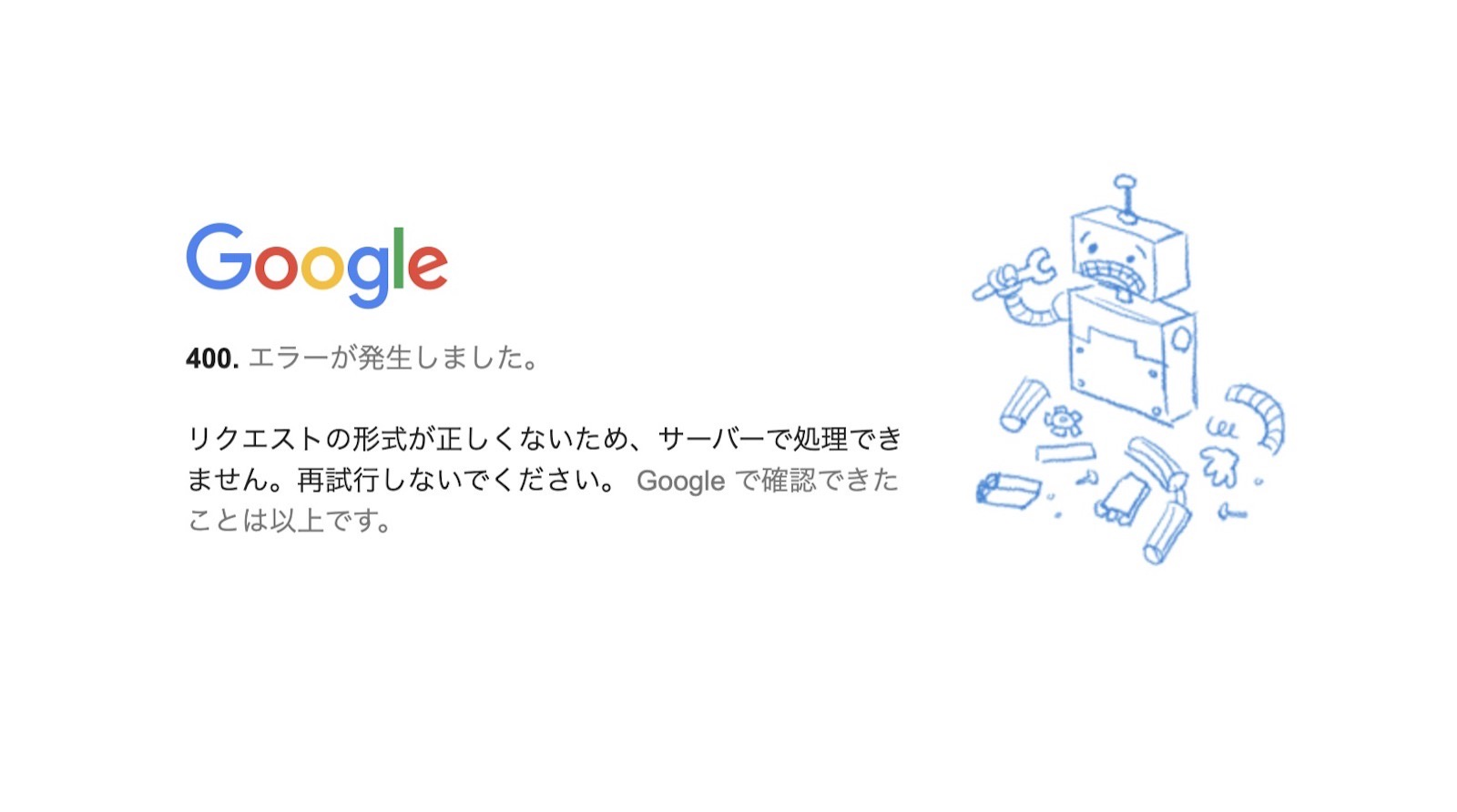 Google server is down