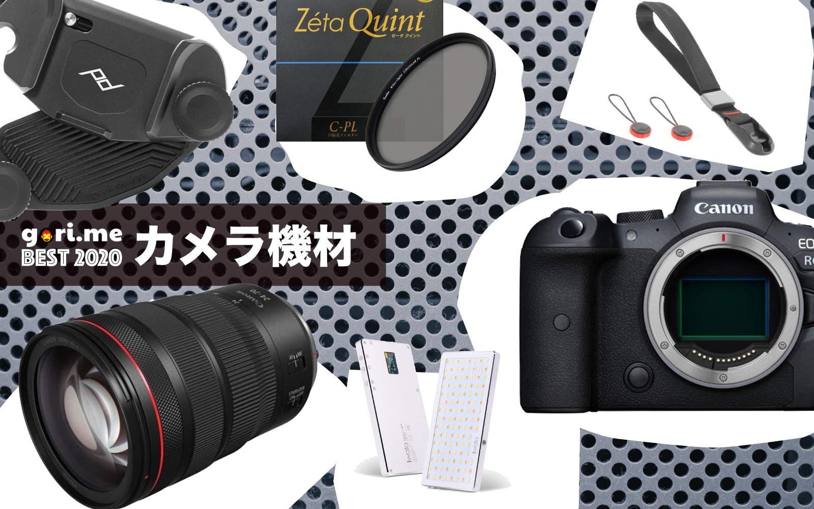 Gorime best 2020 camera gadgets