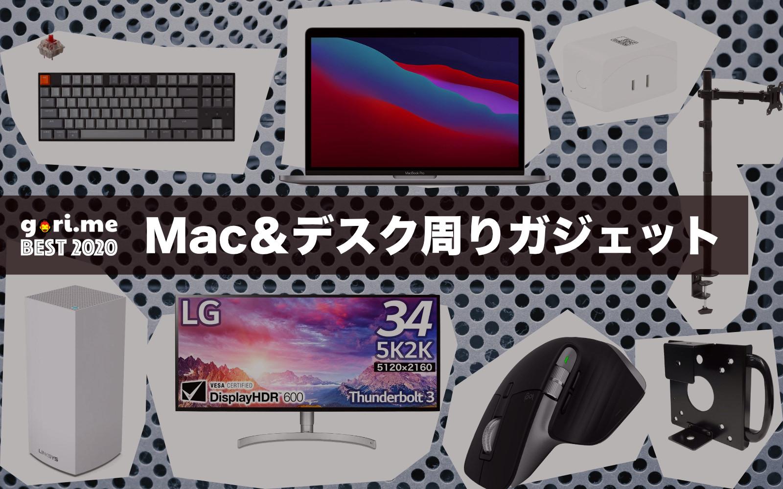Gorime best 2020 mac