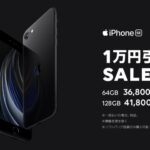 line-mobile-iphonse-sale.jpg