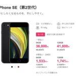 line-mobile-iphonse-sale-2.jpg
