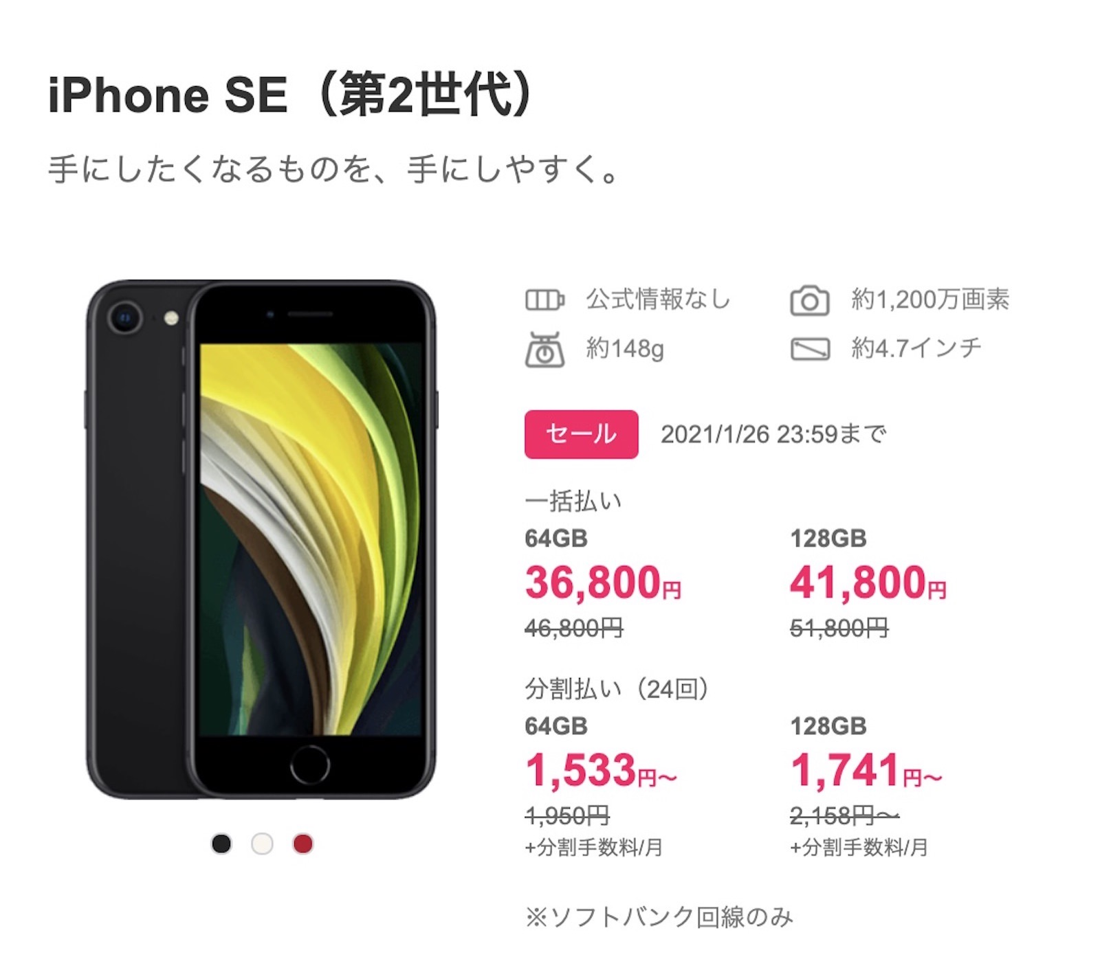 Line mobile iphonse sale 2