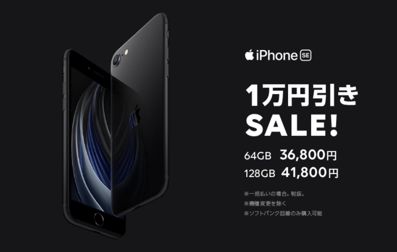 Line mobile iphonse sale