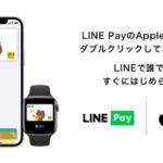 line-pay-apple-pay.jpg