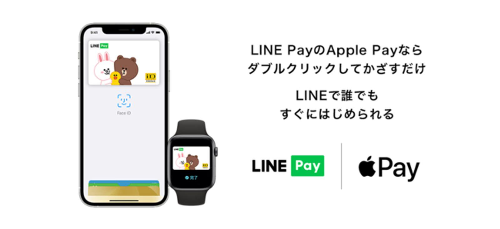 Line pay apple pay