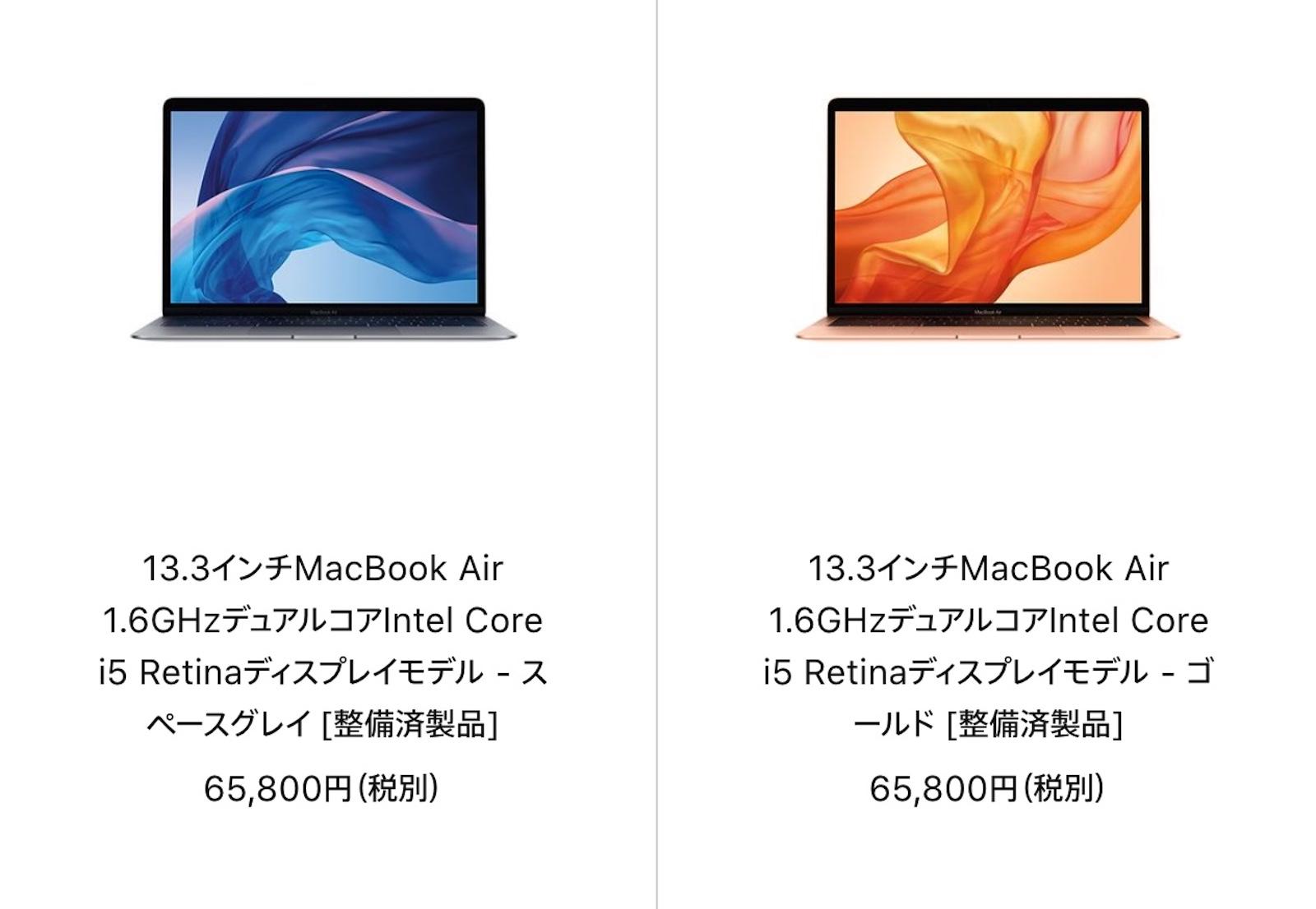 Macbok air refurbished models on sale