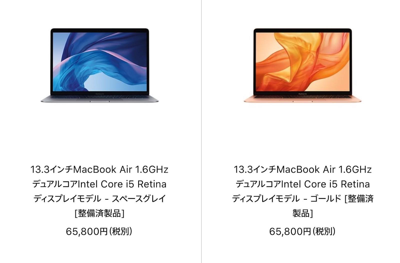 Macbook air intel model is cheap