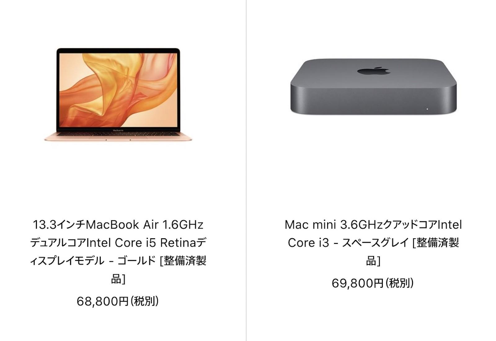 Macbook air mac mini very cheap