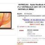 rakuten-sale-macbookair-half.jpg