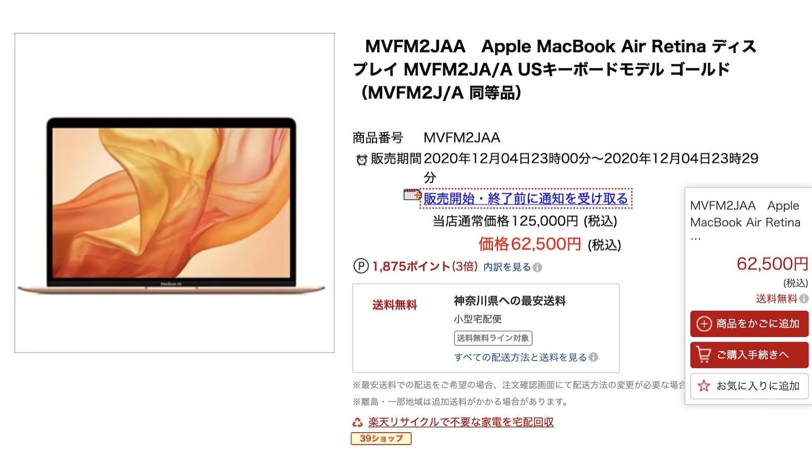 Rakuten sale macbookair half