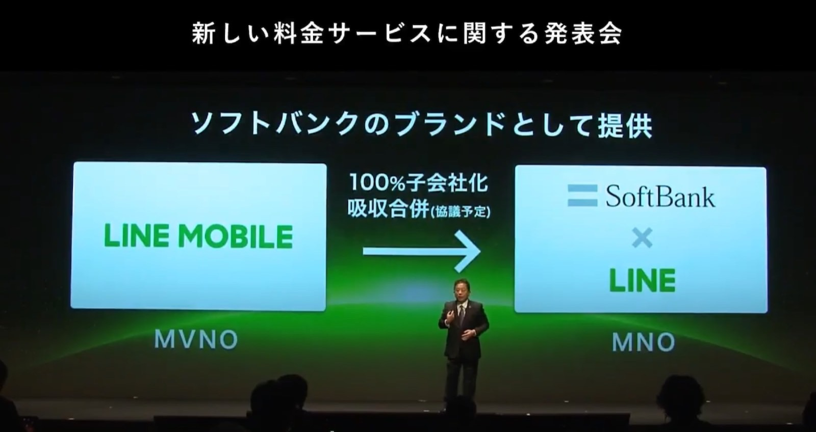 Softbank on line 1