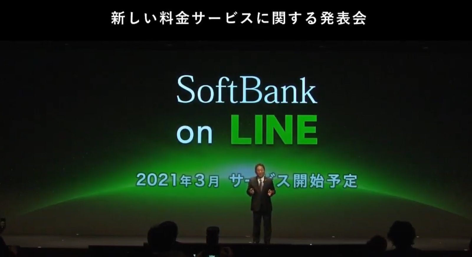 Softbank on line 2