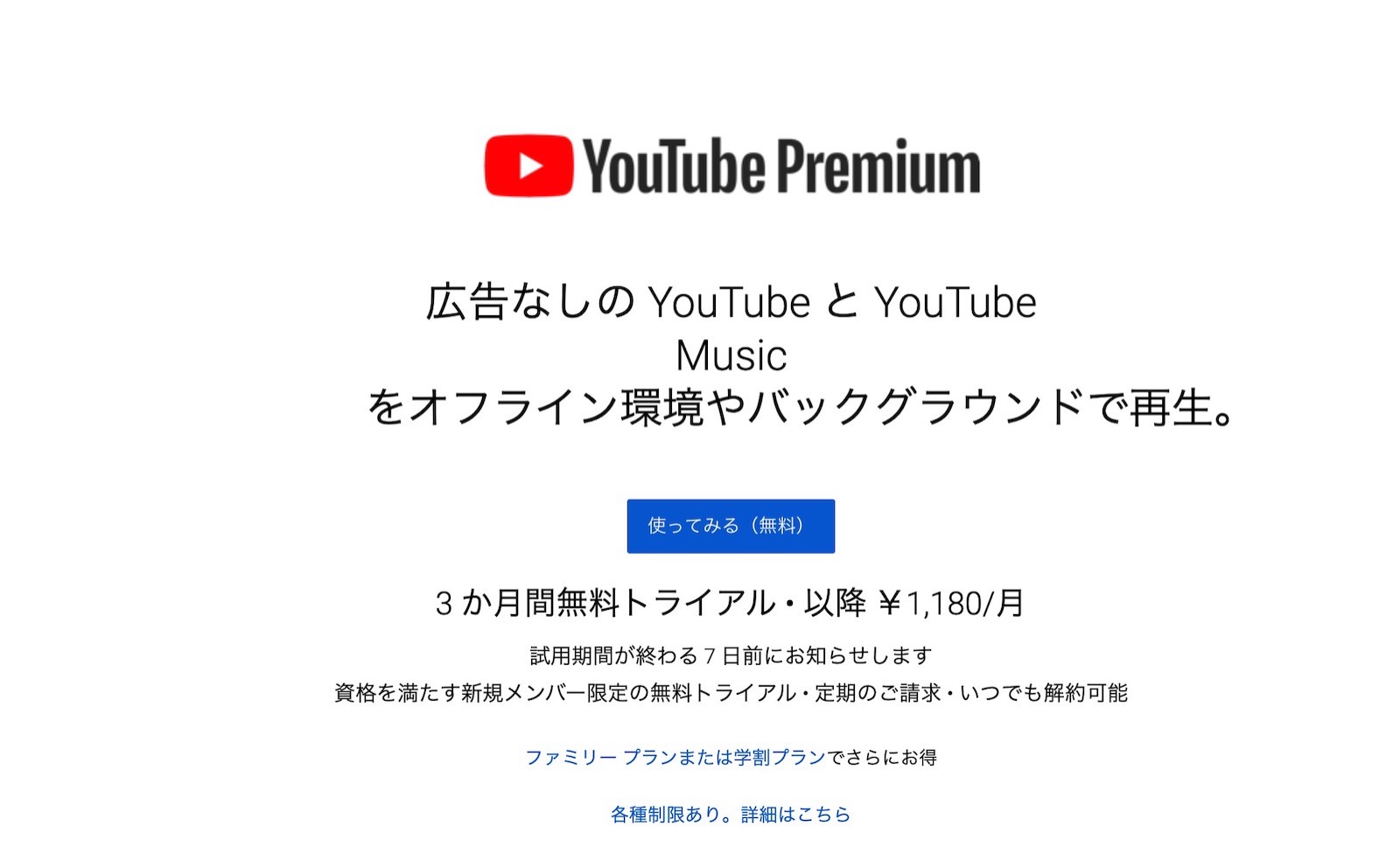 Youtube premium 3month free trial