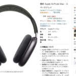 Amazon-AirPods-Max-Space-Gray.jpg