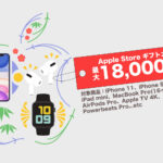Apple-New-Years-Sale-2021-top.jpg