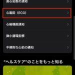 Apple-Watch-ECG-App-Setup-Howto-001.jpg