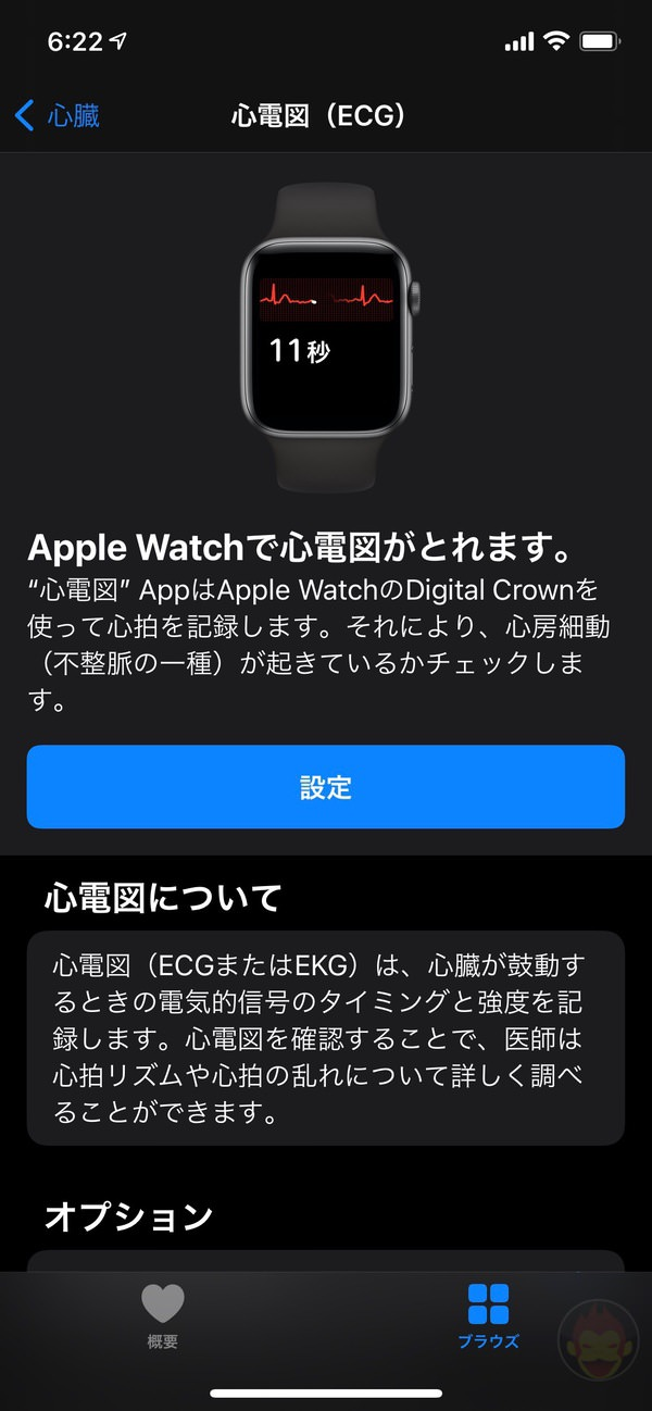 Apple-Watch-ECG-App-Setup-Howto-04.jpg