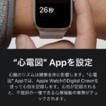 Apple-Watch-ECG-App-Setup-Howto-05.jpg
