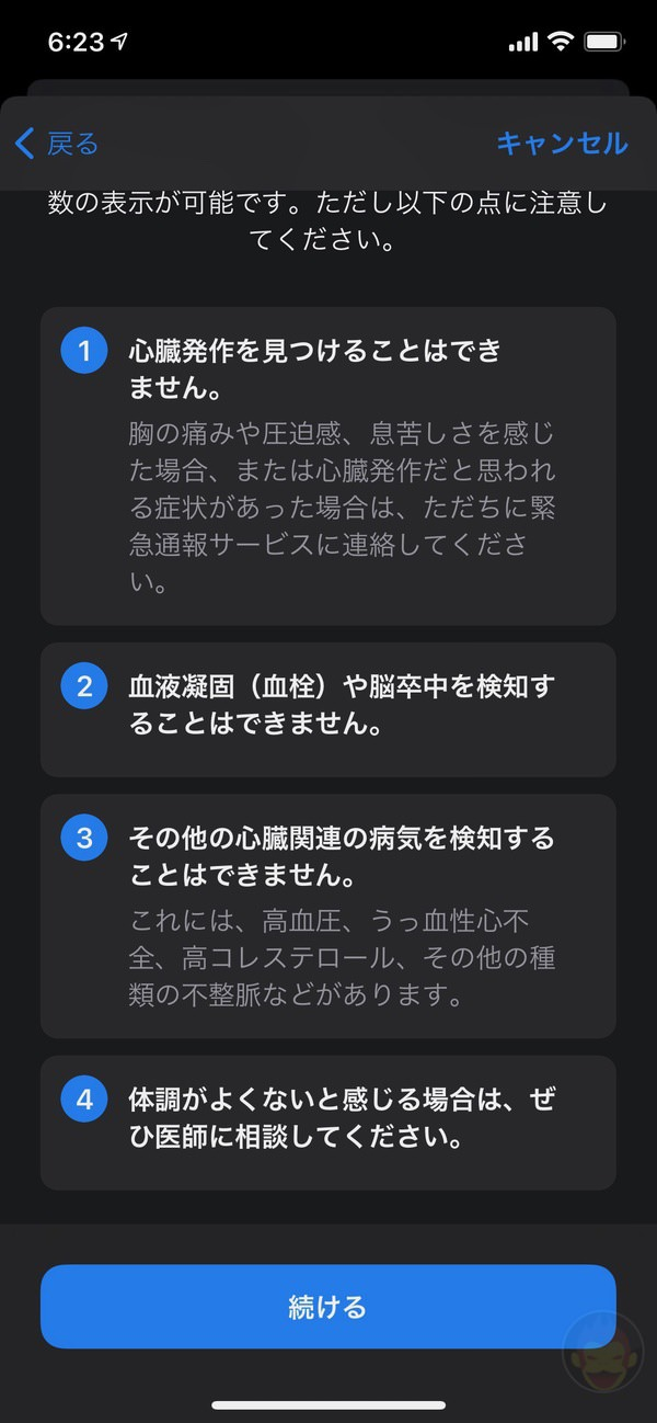 Apple-Watch-ECG-App-Setup-Howto-12.jpg