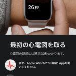 Apple-Watch-ECG-App-Setup-Howto-13.jpg