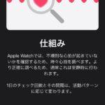 Apple-Watch-ECG-App-Setup-Howto-19.jpg