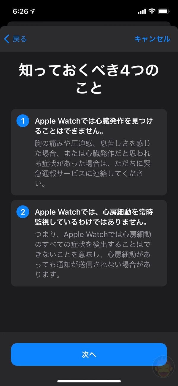 Apple-Watch-ECG-App-Setup-Howto-21.jpg