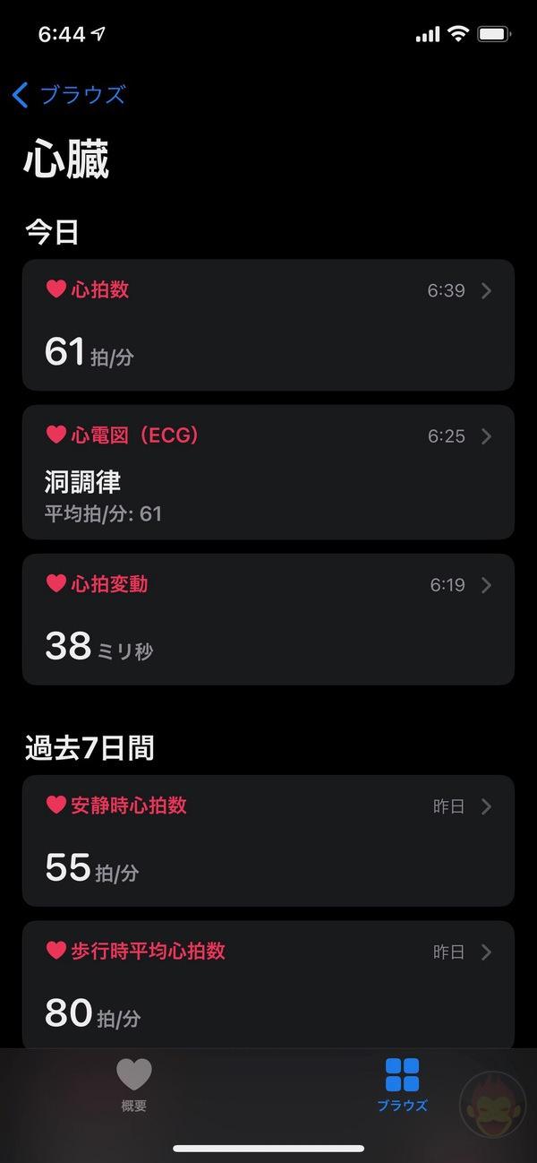 Apple-Watch-ECG-App-Setup-Howto-25.jpg
