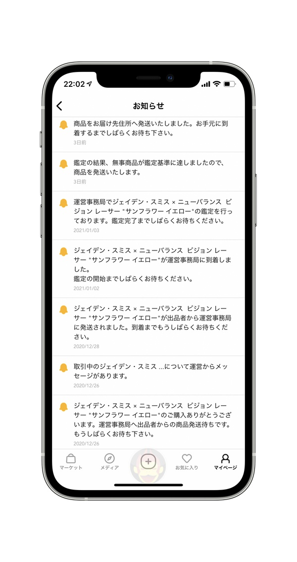 SNKRDNK-App-and-other-screenshots-02.jpg