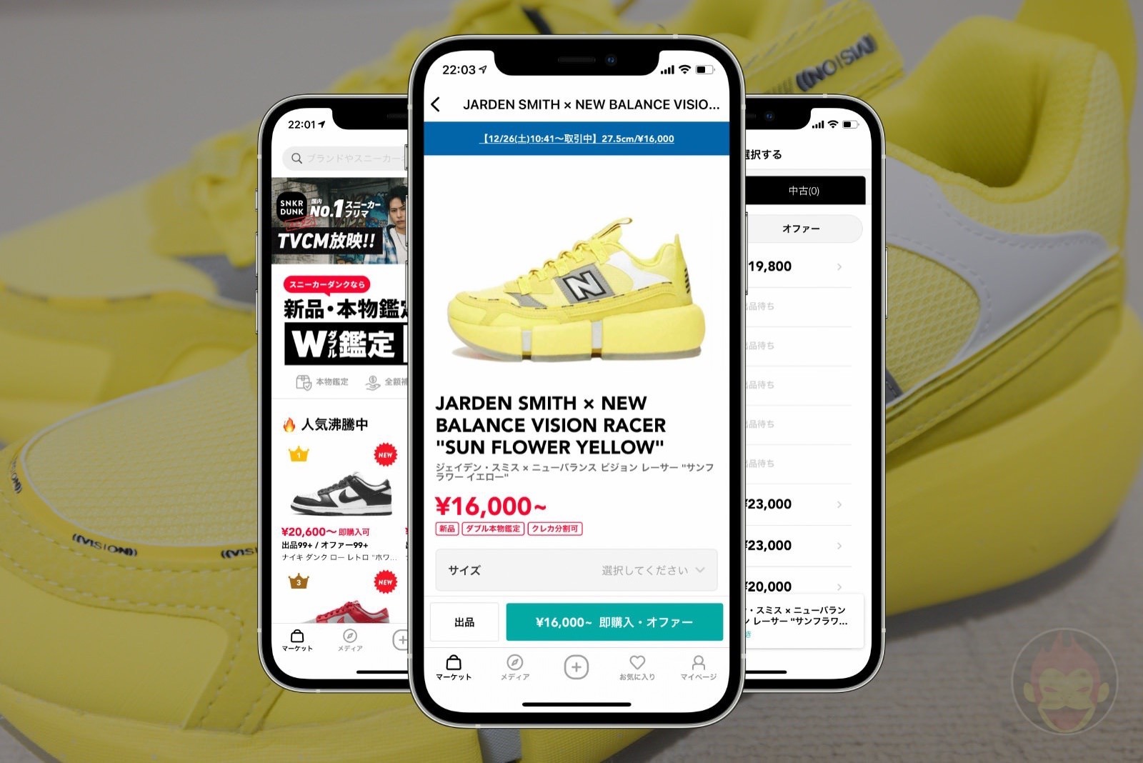 SNKRDNK app and sneakers