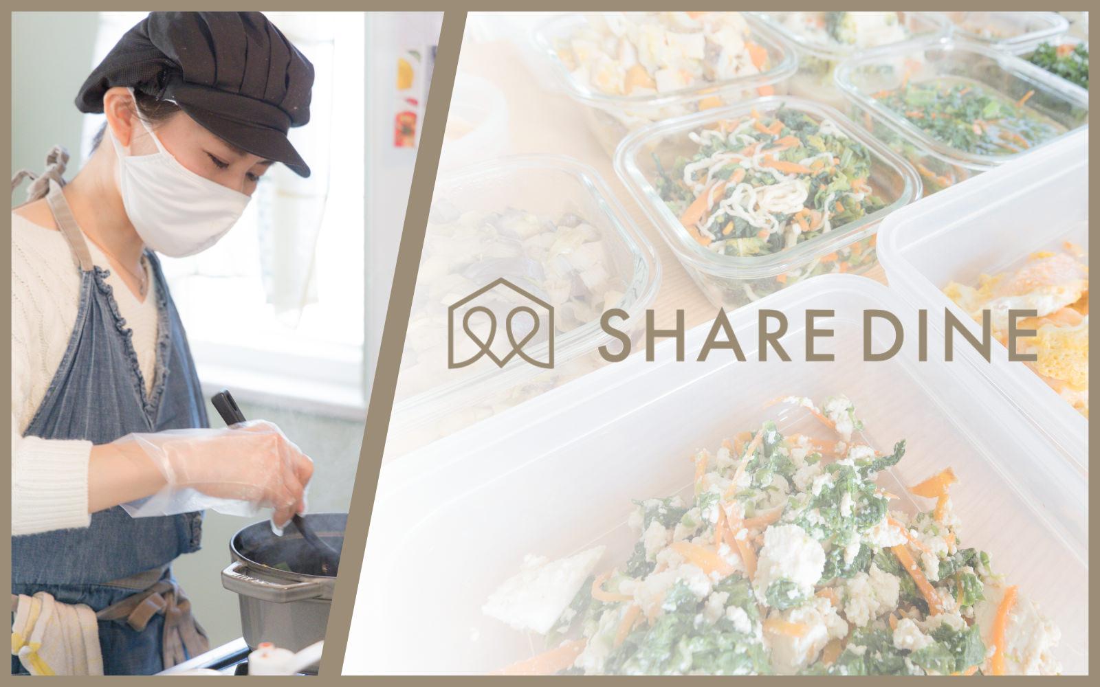 Share-Dine.jpg