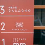 Trying-Kapok-knot-01.jpg