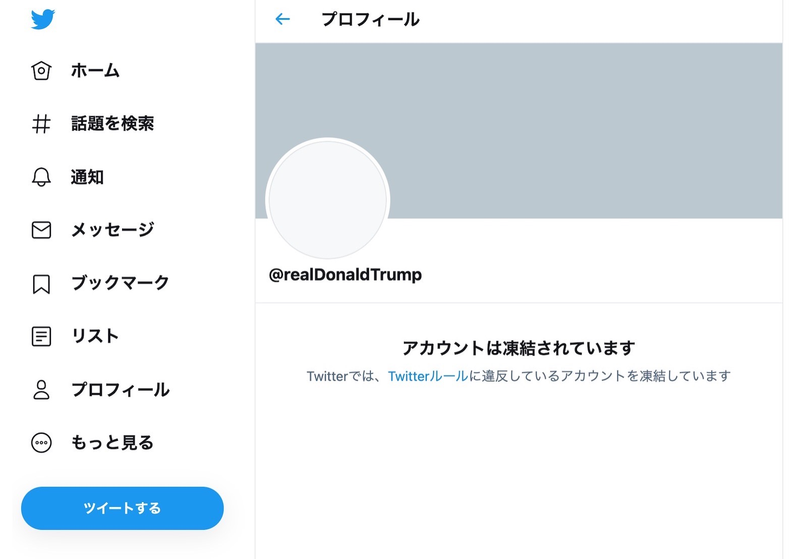 Trump twitter account is banned