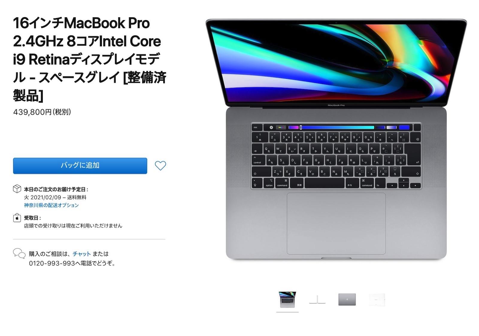16inch macbook pro intel refurbished
