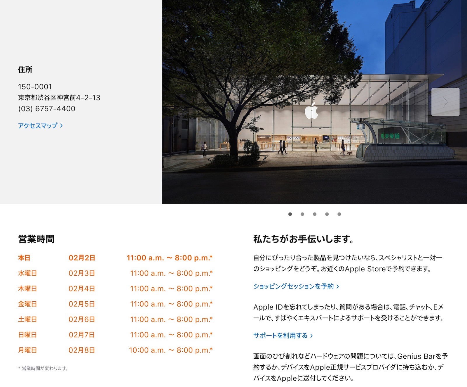 Apple Store open time changes 2